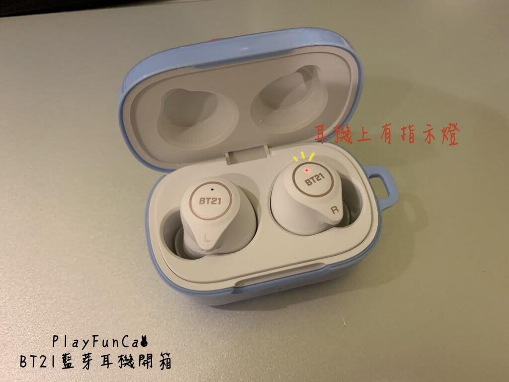 BT21藍牙耳機開箱