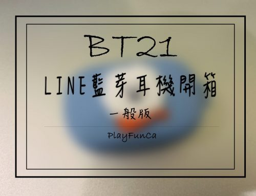 【開箱】BT21藍牙耳機(LINE版),超可愛的藍芽耳機值得入手!!