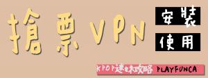 VPN教學