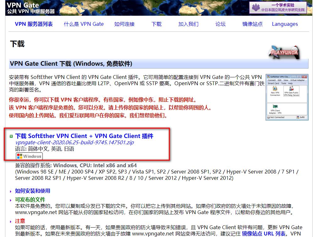 VPN下載教學