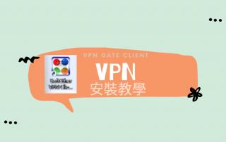 VPN安裝教學