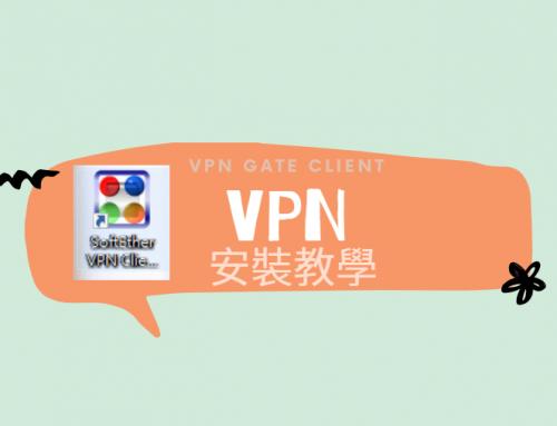【教學】韓國搶票VPN教學●搶票秘訣之一!跨國搶票也可以用喔!