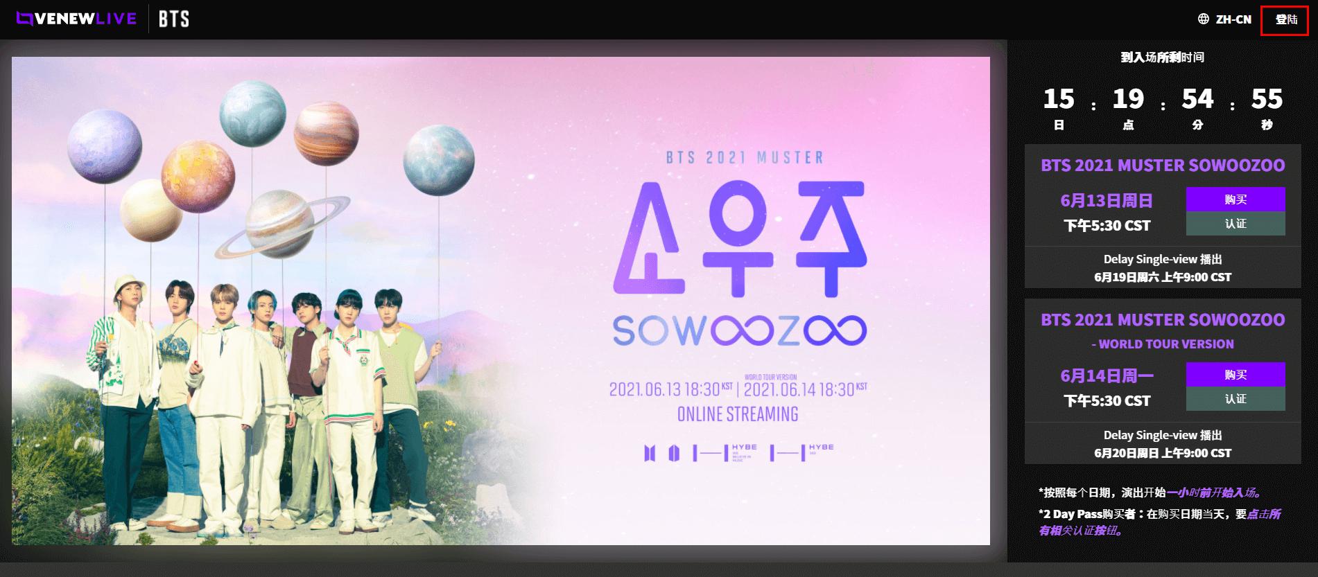 BTS線上演唱會直播網站